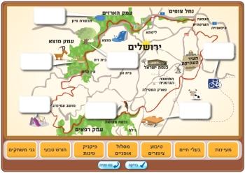 ירושלים שלי